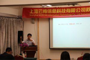 שיתוף מפגש Wanxuan גן מלון, 2015